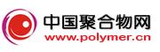 中国聚合物网-180x59